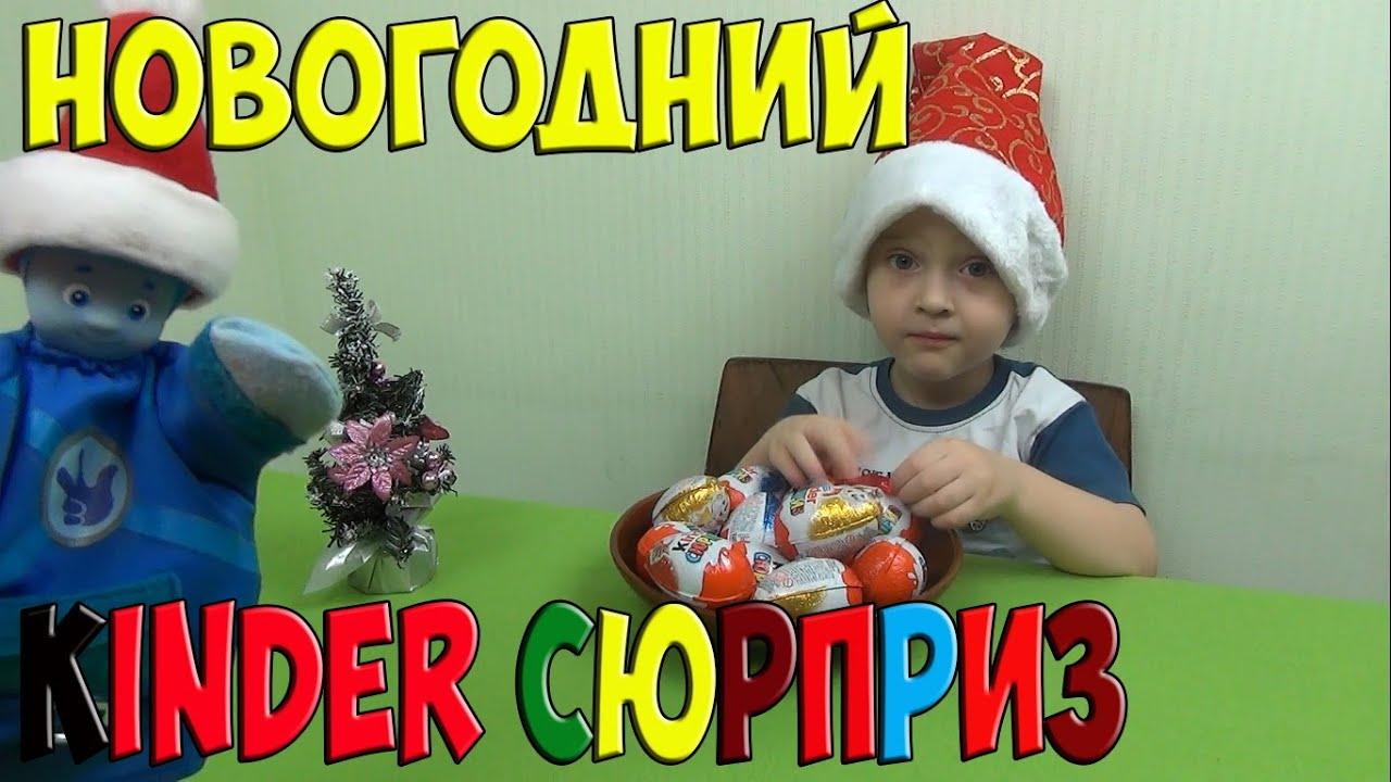 Подарки новогодние ижевск киндер сюрприз