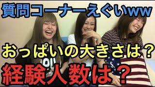 女3人で質問コーナーした結果www ほのか 検索動画 11