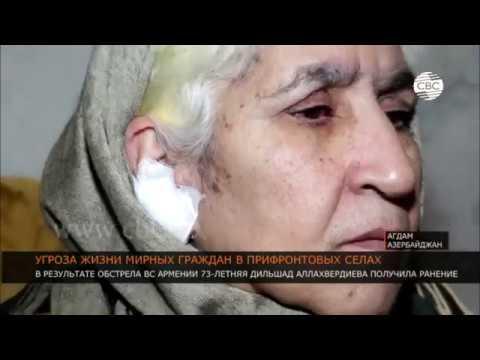 ВС Армении ранили 73-летнюю Дильшад Аллахвердиеву