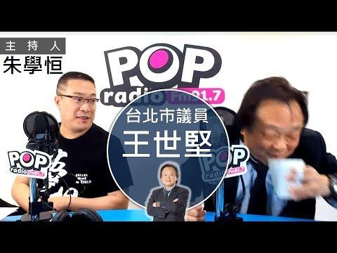 2019-06-19《POP搶先爆》朱學恒專訪 台北市議員 王世堅