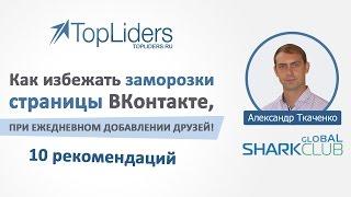 TopLiders - 10 рекомендаций как избежать заморозки страницы ВКонтакте