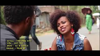 Haymanot Almu  - Salawek Ene (Ethiopian Music)