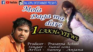 New Cg Sad Song 2017 Mola daga ma dare..singer-sunil soni artist-sunny anjana Music-prasanna achint
