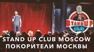 Stand UP Club 8 января 2016 посетили Покорители Москвы. Новый Арбат 21