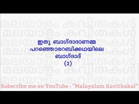 Baghdad Malayalam Poem with lyrics | ബാഗ്ദാദ് കവിത