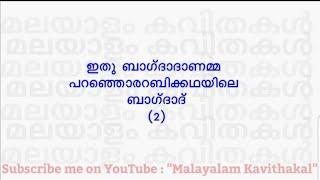 Baghdad Malayalam Poem With Lyrics   ബാഗ്ദാദ് കവിത