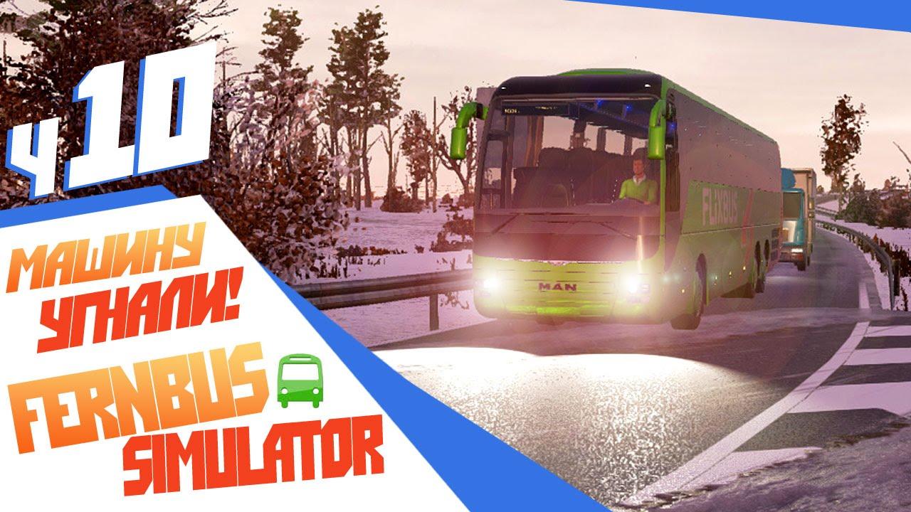 За опоздания. платят! - ч5 Bus Simulator 16 - YouTube