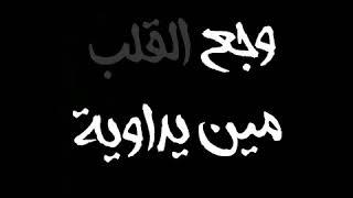 مهرجان مكتوب عليا اعيش مجروح :- محمد نشوان - هادى الصغير 2018 هيكسر ديجهات مصر