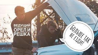 """Серия #5: Машина для ведущего """"Орел и Решка"""", бэха в грунте, путешествие из Сочи"""