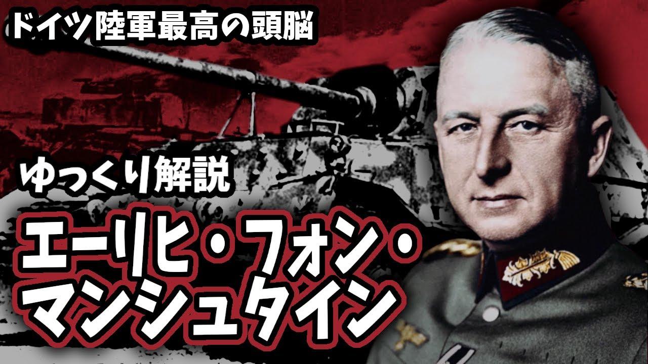 【ゆっくり解説】エーリヒ・フォン・マンシュタイン