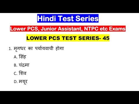 Hindi Top MCQs Lower PCS test series 45 NTPC SSC RRB all Exams