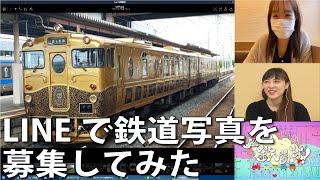 【6月16日生配信「しゃべ鉄気分!」part1】LINEで鉄道写真を募集してみた