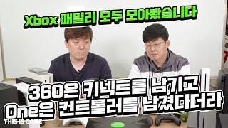[Xbox Series X] Xbox부터 Xbox 시리…