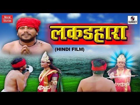 Lakadhare Ki Kahani