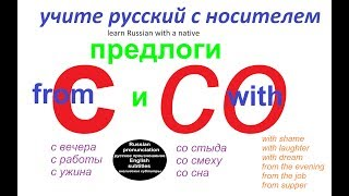 "The preposition ""with"" in Russian."