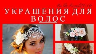 видео Красивые свадебные украшения для волос – как выбрать аксессуары для свадебной прически?
