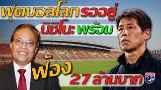 ข่าววันนี้ 21/01/2020 เตรียมทีมลุย ฟุตบอลโลก ทีมชาติไทย / AFC บุรีรัมย์ บู๊เหงียน / สมาคมฟ้อง 27 ล.