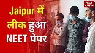 Accused of NEET paper leaked in Jaipur arrested