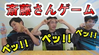 【大流行】 斎藤さんゲームやってみた!! thumbnail