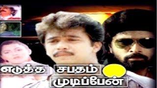 Edutha Sabatham Mudippen || Full Tamil Movie || Arjun , Banuchandar || Superhit Tamil Movie