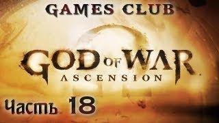 Прохождение игры God of War Ascension (Восхождение) часть 18