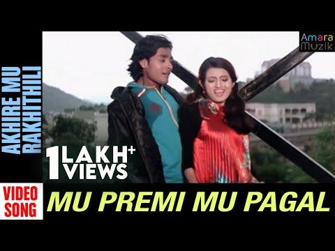 Mu Premi Mu Pagal Odia Movie || Akhire Mu Rakhithili | Video Songs | Harihar, Anubha