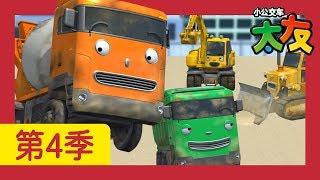想換工作的克利  l 第4季 第7集 l 小公交车太友