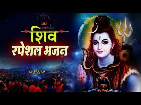 सोमवार स्पेशल सुपरहिट भजन || Most Popular Superhit Shiv Bhajan || Best Bholenath Bhajan