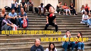 超爆笑│瘋韓男在紐約街頭跳Kpop 途人看到都被嚇呆了 (中文字幕)