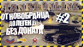 Танки Онлайн Рубрика От Новобранца До Легенды без Доната #2 / Tanks Online Topic From Rookie To Lege