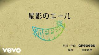 GReeeeN - 「星影のエール」リリックビデオ Full Ver.(コード譜つき)NHK 連続テレビ小説「エール」主題歌