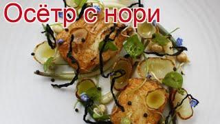 Рецепты из осетра - как приготовить осетра пошаговый рецепт на 8 порций - Осётр с нори за 45 минут