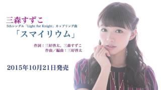 2015年10月21日発売 三森すずこ 5thシングル「Light for Knight...