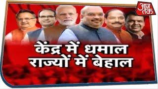 बीजेपी का केंद्र में धमाल तो फिर राज्यों में क्यों बुरा हाल ? देखिए Vishesh