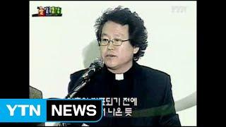 [돌발영상] 마이너리티 리포트 (2008년 3월 7일 방송분) / YTN