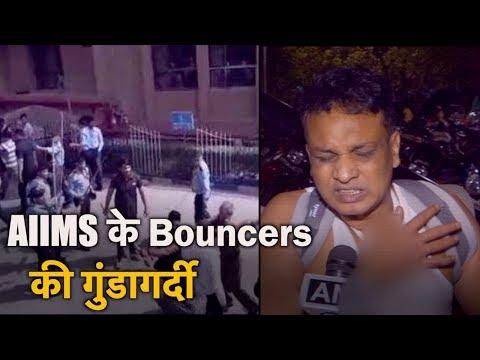 AIIMS Bouncers Thrashed family of a patient in Trauma Centre | AIIMS में फोड़ते हैं लोगों का सिर Mp3
