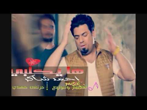احمد شاكر-ها يكلــبي 2017 Ahmed Shaker - Wla Mrtah (Offical Music Video)