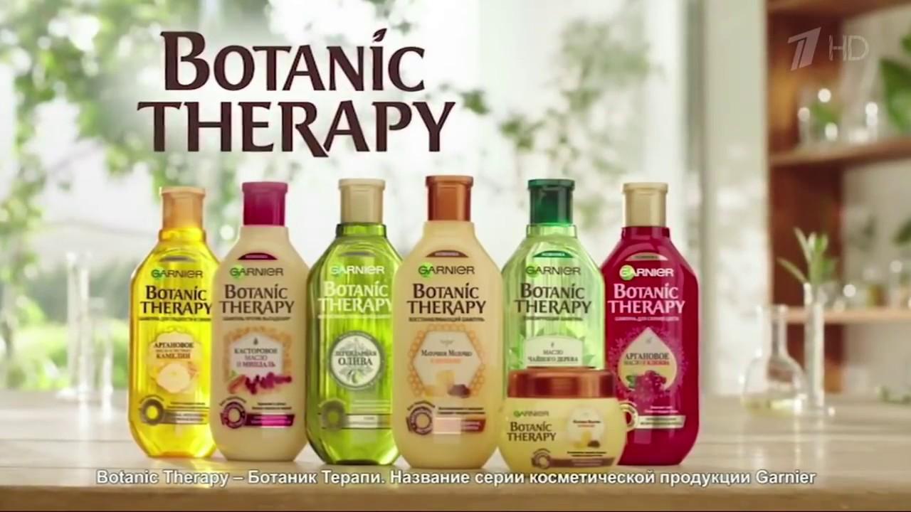 botanik therapy garnier