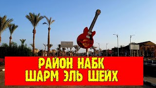 Район НАБК Nabq Шарм эль Шейх Arab Bucks Араб Бакс Hard Rock cafe Хард Рок кафе