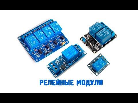 Релейные модули. Подключение и проверка.
