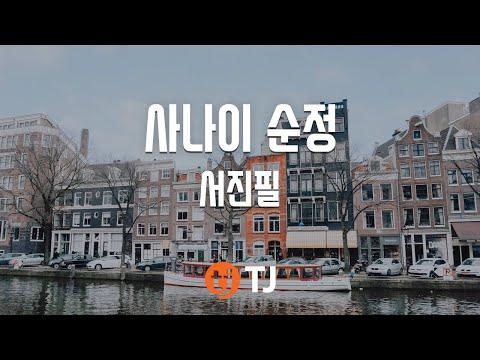 [TJ노래방] 사나이 순정 - 서진필 (Seo Jin Pil) / TJ Karaoke