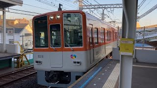 阪神8000系8213F急行 西宮行き