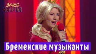 Бременские музыканты уже не те - Трубадур и принцесса 30 лет спустя   Новый Вечерний Квартал 2018