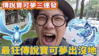 【謙桑 Pokemon GO】最狂傳說寶可夢出沒地!洛奇亞&急凍鳥三連發!