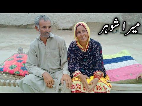 My husband Si milan اور میری زندگی کی کہانی