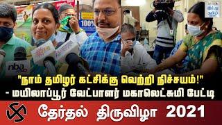 change-is-definitely-there-naam-tamilar-katchi-mylapore-candidate-mahalakshmi-tn-election-2021-hindu-tamil-thisai