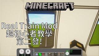 超初心者教學第二發! Minecraft X Real Train Mod教學篇 Part 5 上集【拉斯特】