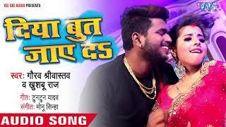 Bhojpuri Song 2019 - दिया बुत जाए दs - Gaurav Srivastav,Khusboo Raj - New Hit Gana Bhojpuri