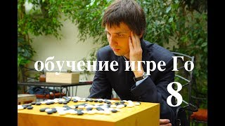 Обучение игре Го, разбор игры 8