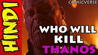Who Will Kill Thanos In Avengers 4 | Explained In Hindi | #ComicVerse